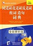 synonyms antonyms of words make sentences Synonyms Dictionary (New Edition New Edition and Analysis) (Hardcover)(Chinese Edition)