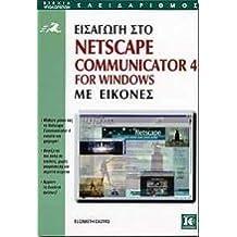 eisagogi sto netscape communicator 4 for windows / εισαγωγή στο netscape communicator 4 for windows
