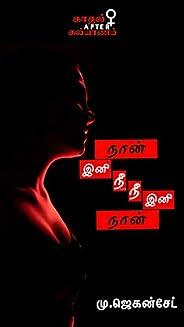 நான் இனி நீ.. நீ இனி நான்: காதல் after கல்யாணம் (Tamil Edition)