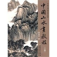 Chinese Landscape Painting Course - Volume I (Chinese Edition) by qian gui fang (2011-08-01)