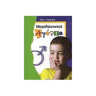 megalonontas agoria / μεγαλώνοντας αγόρια