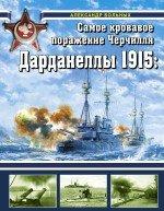 dardanelly-1915-samoe-krovavoe-porazhenie-cherchillya