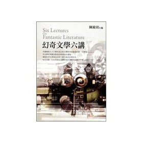 The FANTASTIC literature on Six(Chinese Edition)