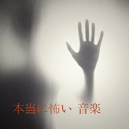 Scary Music - Halloween Horror BGM -