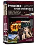 Photoshop + lightroom digital photography post-processing entirely manual(chinese edition)