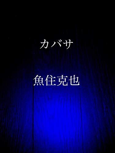 cabasa (Japanese Edition)