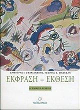 ekfrasi-ekthesi-a-eniaiou-lykeiou