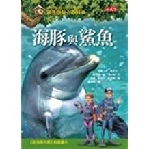 Magic Tree House Research Guide #9: Dolphins and Sharks (Magic Tree House Research Guides)