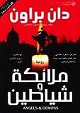 Mala'ika wa shayatin (Illuminati in Arabisch) -