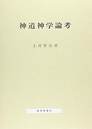 Shintō shingaku ronkō par Kenji Ueda