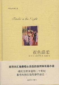 tender-is-the-nightchinese-edition
