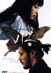 Dream Movie DVD Starring Na lee Young & Joe Odagiri (Korean Movie DVD All region, Korean Audio with
