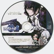 arcana-familia-2-reservierung-privileg-drama-cd-guider-nordea-special-edition