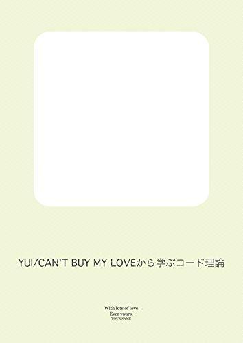 yui cant buy my love kara manabu ko-do riron (BELCANTO BOOK LAVEL) (Japanese Edition) -