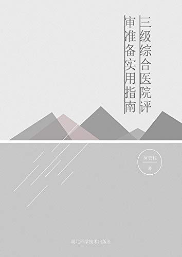 三级综合医院评审准备实用指南 (English Edition)