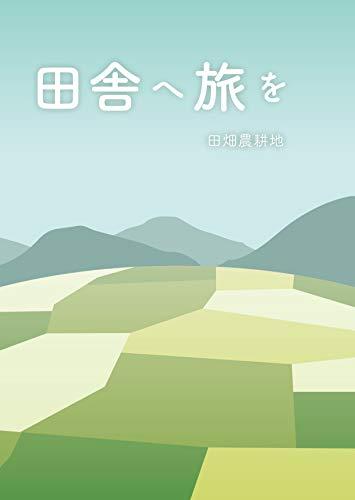 Inaka e Tabi o (Soragoto Bunko) (Japanese Edition)