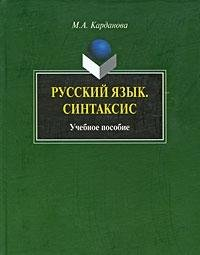 Russkii iazyk. Sintaksis( in Russian)