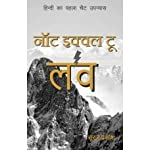 About the Book The novel NOT EQUAL TO LOVE is first Hindi Novel written in facebook chat format. There are two characters in the novel. One well educated married lady from a small town and a writer from a metro city. They both come in contact with ea...