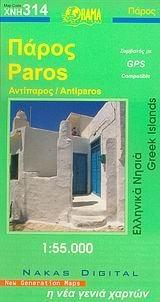 Paros / Antiparos 2012 por Orama Editions