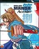 Accion/ Action (Dibujar Mangas/ Drawing Manga)