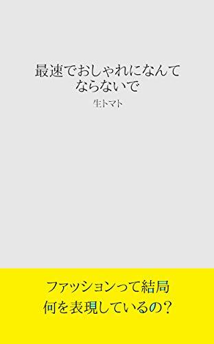 saisoku de osyare ni nante naranaide (Japanese Edition) (Medias Ni??als De)