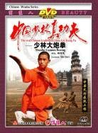 Shaolin Cannon Boxing ?€? The Real Chinese Traditional Shao Lin Kung Fu by Shi Deci