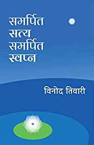 Samarpit Satya Samarpit Swapna / समर्पित सत्य समर्पित स्वप्न
