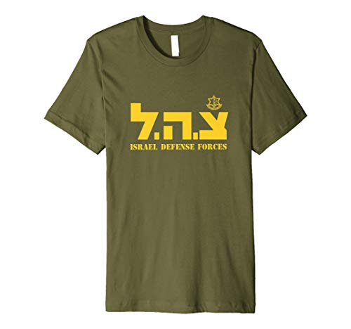 98371d8327096 IDF Zahal T-Shirt Israeli Army. Israel Defense Force Tee