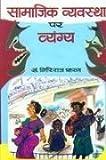 Samajik Vyavastha Par Vyangya