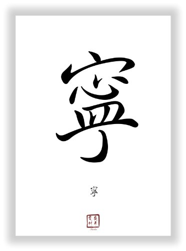 Chino palästinenser - Kanji japonés de paz como cuadro - China Japón marcas individuales símbolo