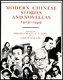 Modern Chinese Stories and Novellas, 1919-1949 by Joseph S. M. Lau Published by Columbia University Press (1981) Paperback