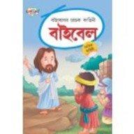 Bible Ki Rochak Kahaniyan