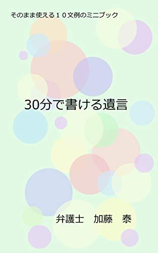 SANJUPPUN DE KAKERU YUIGON (Japanese Edition)