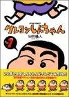 クレヨンしんちゃん 1 (Crayon Shin-chan #1)