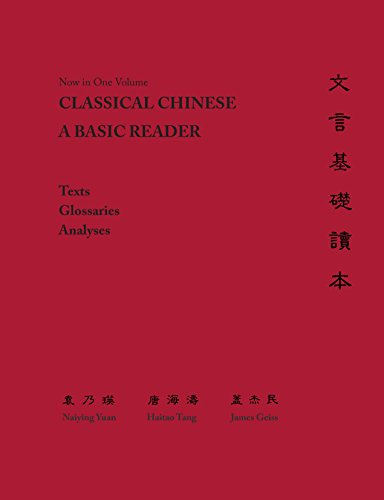 Classical Chinese: A Basic Reader (English Edition)