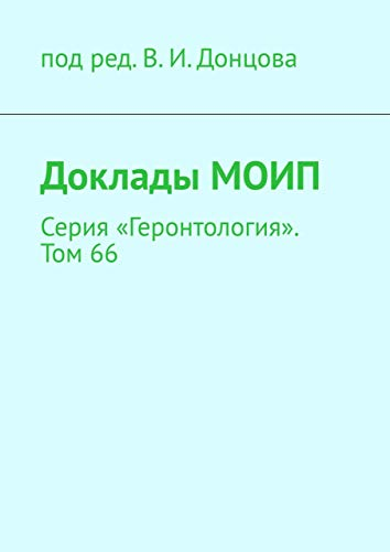 ДокладыМОИП: Серия «Геронтология». Том66 (Russian Edition)