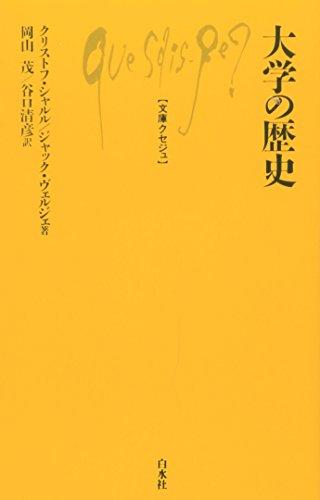 Daigaku no rekishi