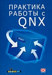 praktika-raboty-s-qnx