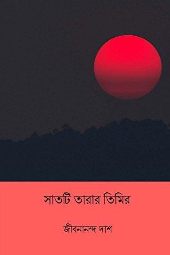 Shaat-ti Tarar Timir (Bengali Edition) por Jibanananda Das