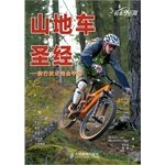 MTB Bible - riding technique completely manual(Chinese Edition)