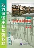 Hanyu Yuedu Jiaocheng - Vol. 1