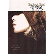 The Book Thief (the annual selected book of Amazon Online Book Store in 2006) (Chinese Edition)