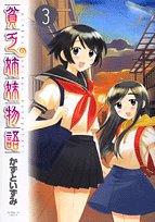 Binbo sisters Story 3 (Sunday GX Comics) (2006) ISBN: 4091570593 [Japanese Import]
