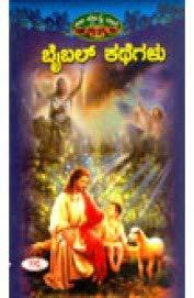Bible Kathegalu - Bala Sahitya Male
