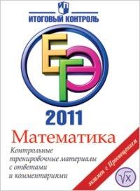 samoe-polnoe-izdanie-tipovyh-variantov-zadaniy-ege-2012-matematika