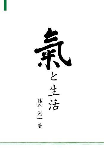 Ki to Seikatsu (Japanese Edition) por Koichi Tohei
