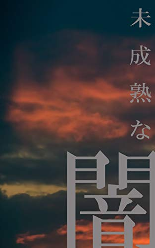 miseijyukunayami (naminamibinko) (Japanese Edition)