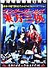 Heroic Trio,the [91cantonese& [Import allemand]