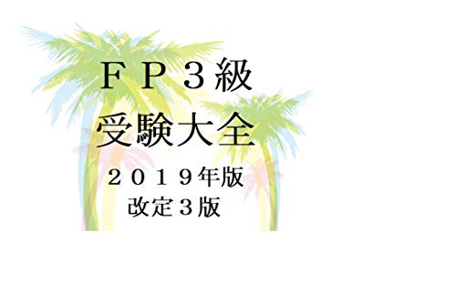 efupi-sankyuuzyukentaizennisenzyuukyuunenhankaiteisanhan (Japanese Edition)