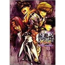 Saiyuki Reload Gunlock Official Guide (Saiyuki Reload Gunlock Official Guide) (in Japanese) by Kazuya Minekura (1656-08-02)